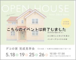 北区篠路O様邸オープンハウスの画像