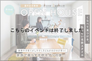 豊平区B様邸オープンハウスの画像