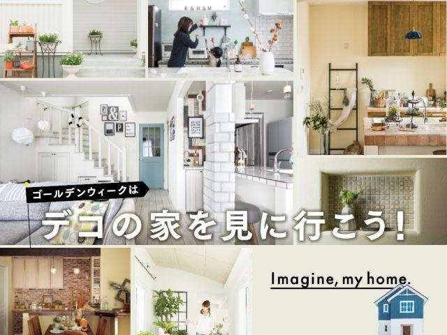 【公開中】白石区北郷T様邸オープンハウスの画像