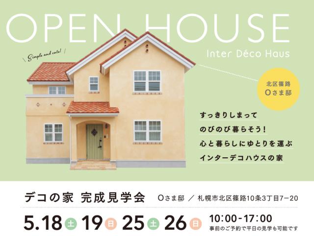 【5/18~OPEN】北区篠路O様邸オープンハウスの画像