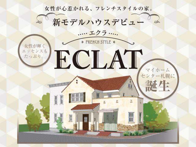 【公開中】豊平モデルハウスECLAT エクラの画像