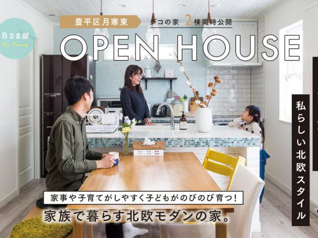 豊平区B様邸オープンハウス