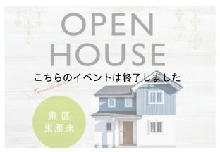 東区東雁来オープンハウスの画像