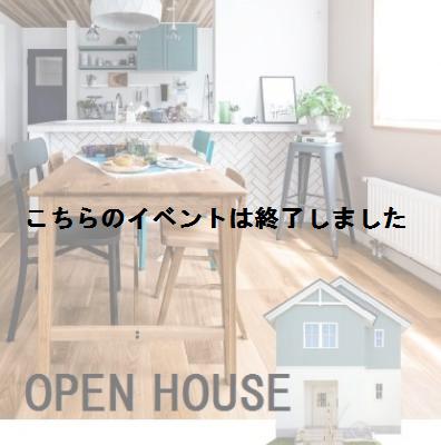 白石区北郷Tさま邸オープンハウスの画像