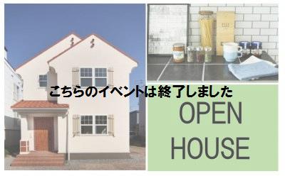 北区新川I様邸オープンハウスの画像