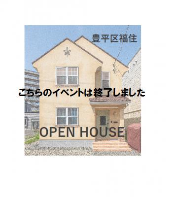 豊平区福住Y様邸オープンハウスの画像
