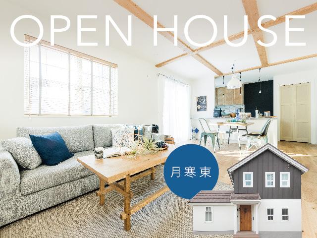 【近日公開】豊平区月寒東オープンハウスの画像