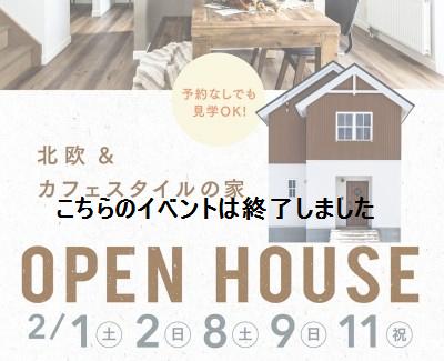【公開終了】東区東雁来オープンハウスの画像