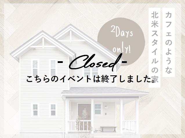 【公開終了】新川オープンハウスの画像