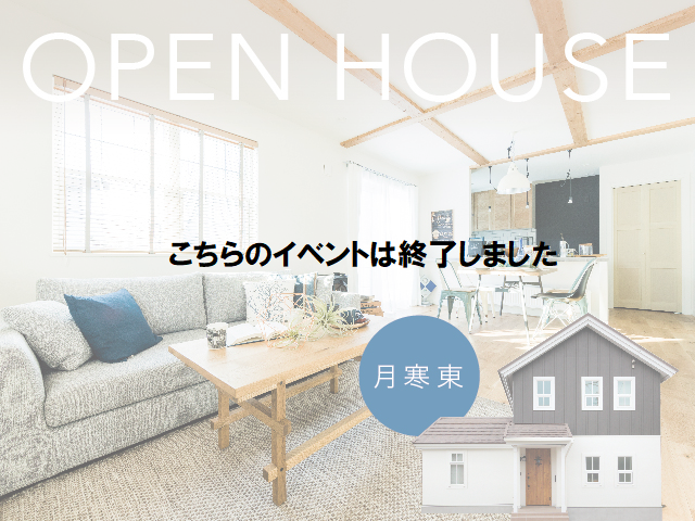 【公開終了】豊平区月寒東オープンハウスの画像