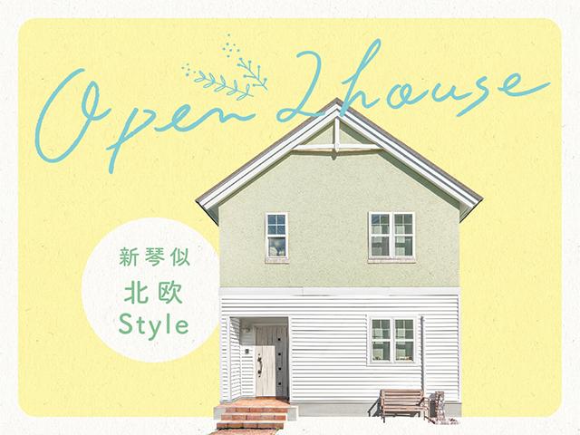 【2棟同時公開】北区新琴似オープンハウスの画像