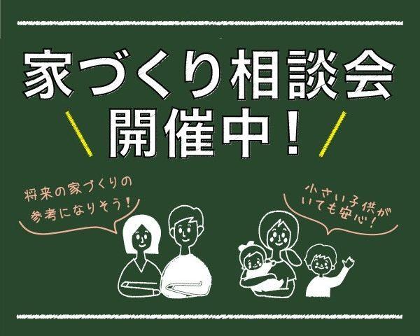 【開催中】家づくり相談会の画像