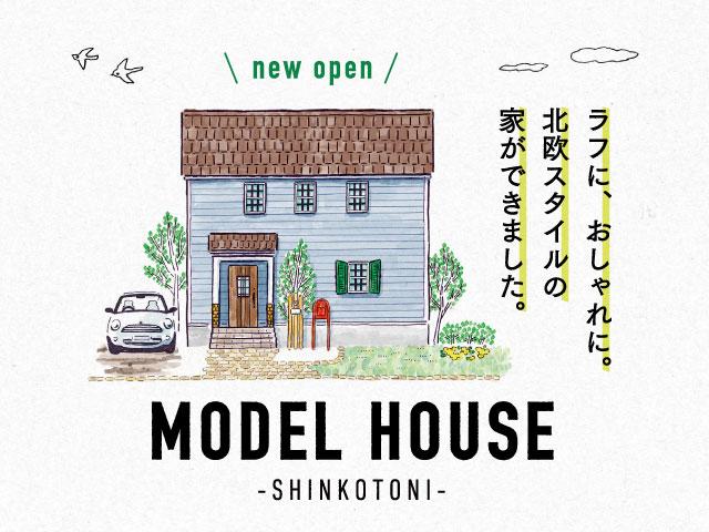 【公開中】北区新琴似モデルハウスの画像