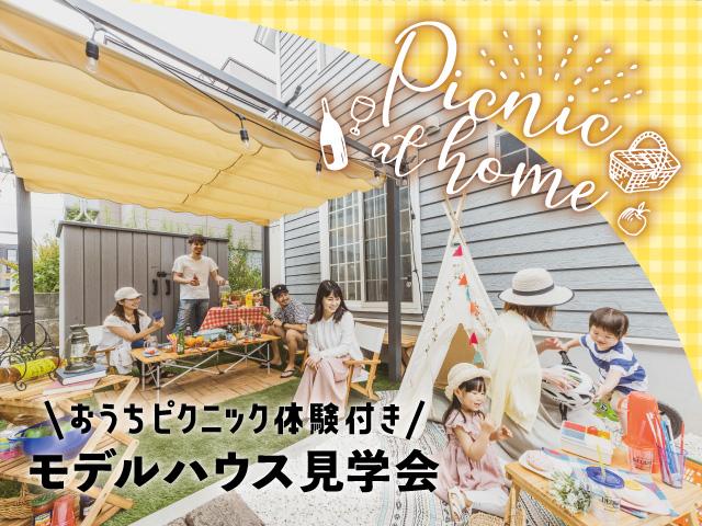【受付中】デコの家でおうちピクニック♪の画像