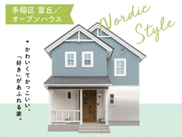 \新春Event/ 富丘オープンハウスの画像