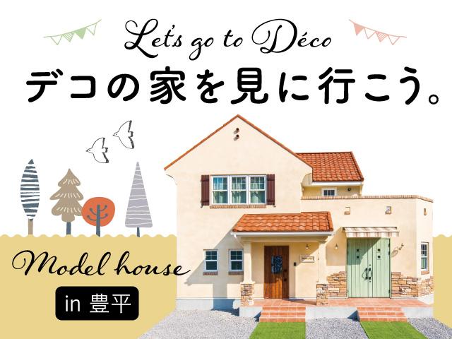 【公開中】豊平モデルハウスの画像