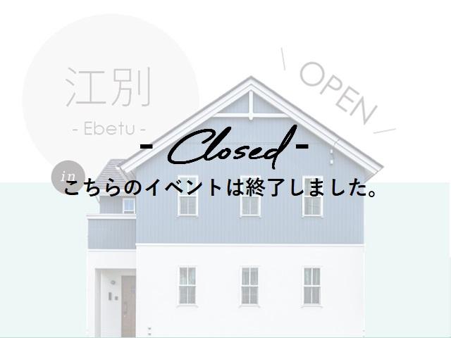【公開終了】江別オープンハウスの画像