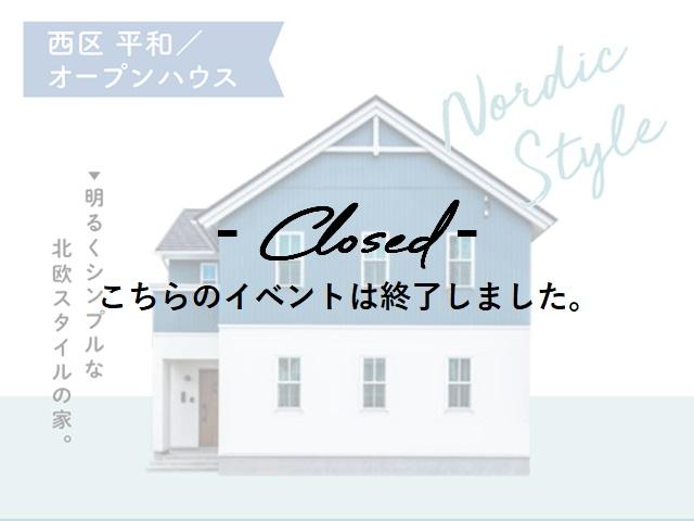 【公開終了】西区平和オープンハウスの画像