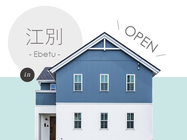 【公開中】江別オープンハウスの画像