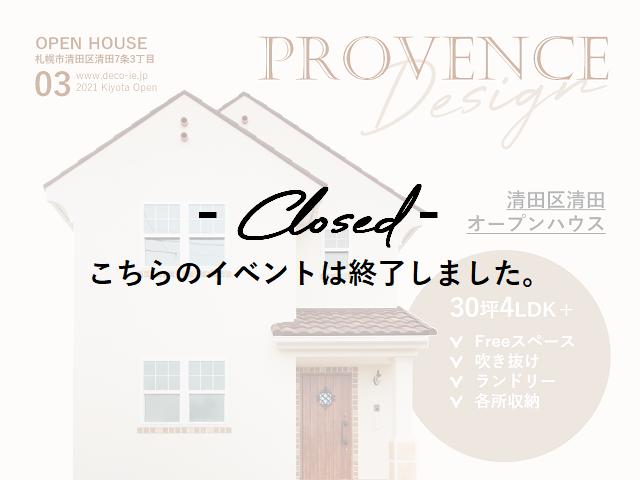 【公開終了】清田区清田モデルハウスの画像