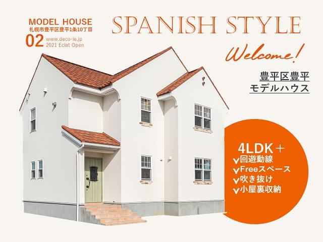 豊平区豊平モデルハウスの画像
