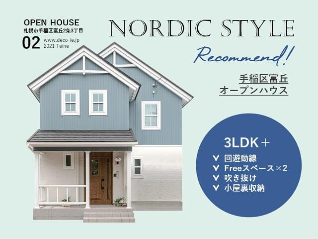 【公開終了】手稲区富丘オープンハウスの画像
