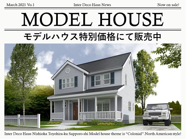 豊平区西岡モデルハウス販売中の画像
