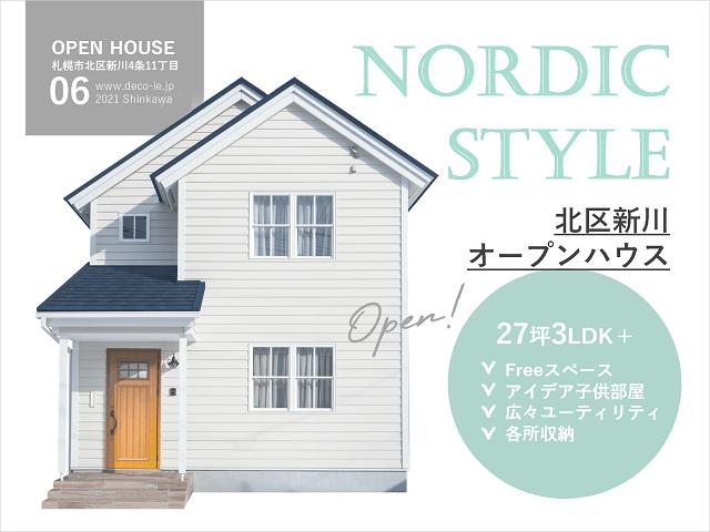北区新川オープンハウスの画像