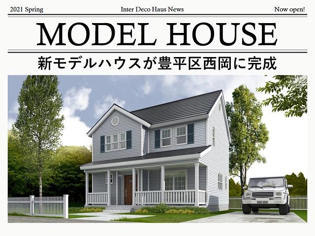 豊平区西岡モデルハウスの画像