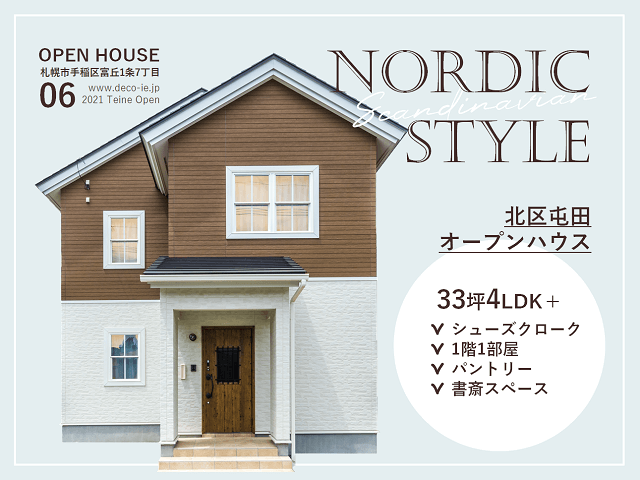 【公開終了】北区屯田オープンハウスの画像