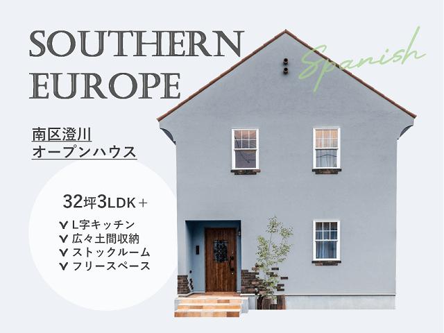 【公開終了】南区澄川オープンハウスの画像